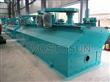 Waste Water Flotation Machine
