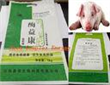 Compound Enzyme Feed Additive Powder for Swine Nutrition No. Szym-nut